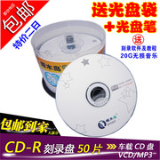 Free mail ~ woodpecker /CD-R banana CD-R blank disc burning CD-R VCD 700MB 50
