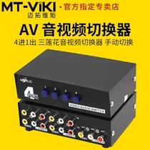 Mai Tuo moment MT-431AV 4 mouth three lotus red Yellow Bai Yin video high quality AV switcher 4 into 1