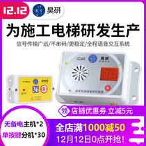 Wireless floor caller Construction Elevator lift site caller 30-storey Package price Hy Hao Research Genuine