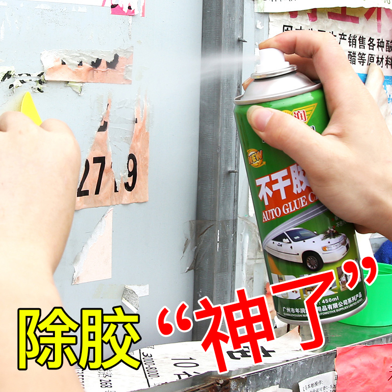 Degluing agent deglue cleaner automotive household adhesive removal artifact cleaning adhesive asphalt