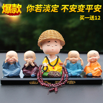 Car decoration car creative network red four small Monk cute car interior jewelry luxury car accessories Daquan