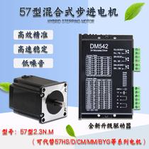 Two-phase stepper motor Type 57 2 3N mDM542 Upgrade driver set High torque printer bracket