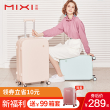 Mi Xigao 20-inch boarding suitcase Female 18 Small 24-mesh red universal pulley rod suitcase Male 26