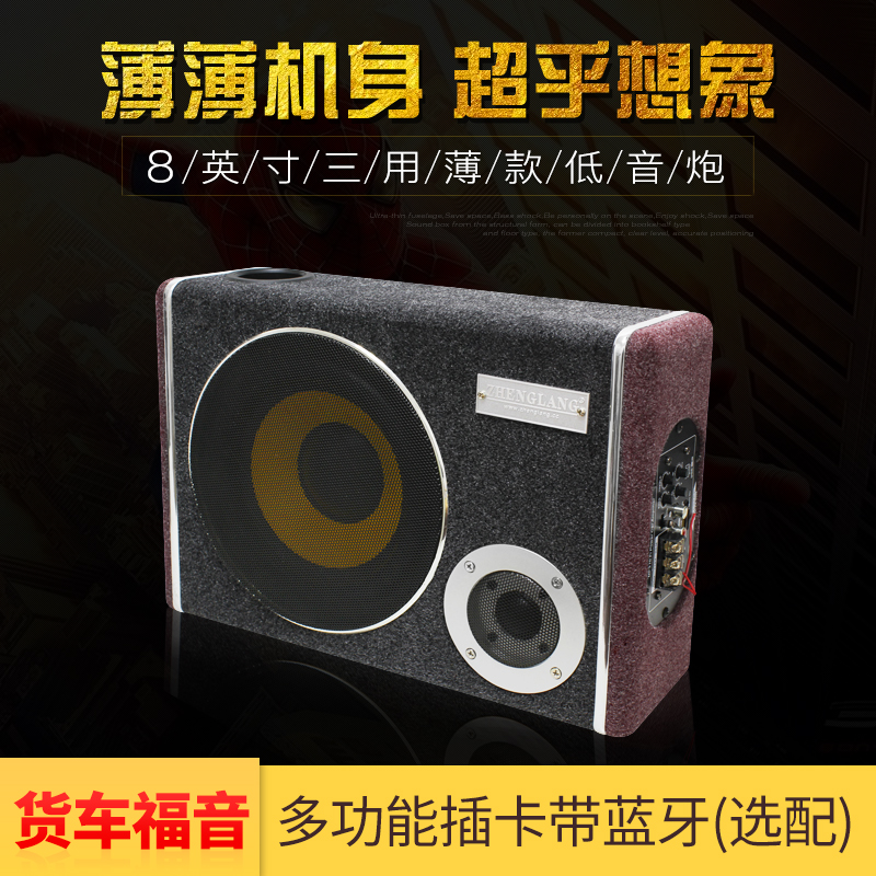 Zhenglang Subwoofer 8-inch Ultra-thin 12V Car-borne Active Audio 24V Truck Plug-in Bluetooth Speaker