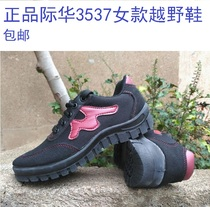 Genuine 3537 Outdoor Shoes Mountain Off-road Shoes Walking Mould Pressed Shoes Stench-proof Shoes Women's Style 2017 Woman's Style Beautiful Foot