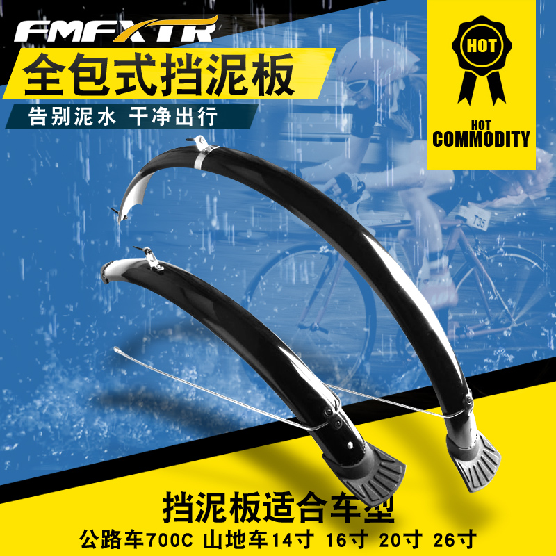Bicycle 26/27.5/29 inch full-package fender, mud tile, rain-proof board, general fittings for mountain bikes on highways