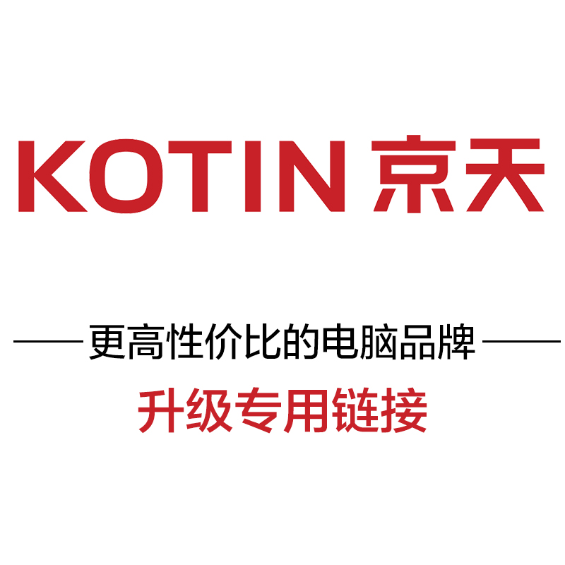 Jingtian KOTIN genuine software upgrade (issued on the host) (buy alone not ship)