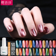 The cat's eye gel nail polish nail polish jade Eye Gel Nail Polish wholesale authentic Manicure glass Bobbi persistent phototherapy glue