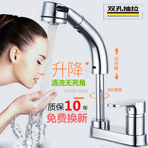 Nine animal husbandry King copper double hole pull-out type Basin hot and cold water faucet three hole Basin wash hand wash basin faucet telescopic wash