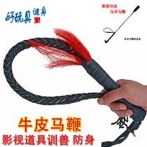 牛皮鞭子马鞭甩鞭骑马舞防身鞭训兽鞭 影视道具非麒麟鞭响鞭