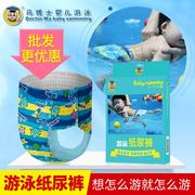 Dr. Ma waterproof Diaper Baby baby swimming children swim diapers Mens female dunk two