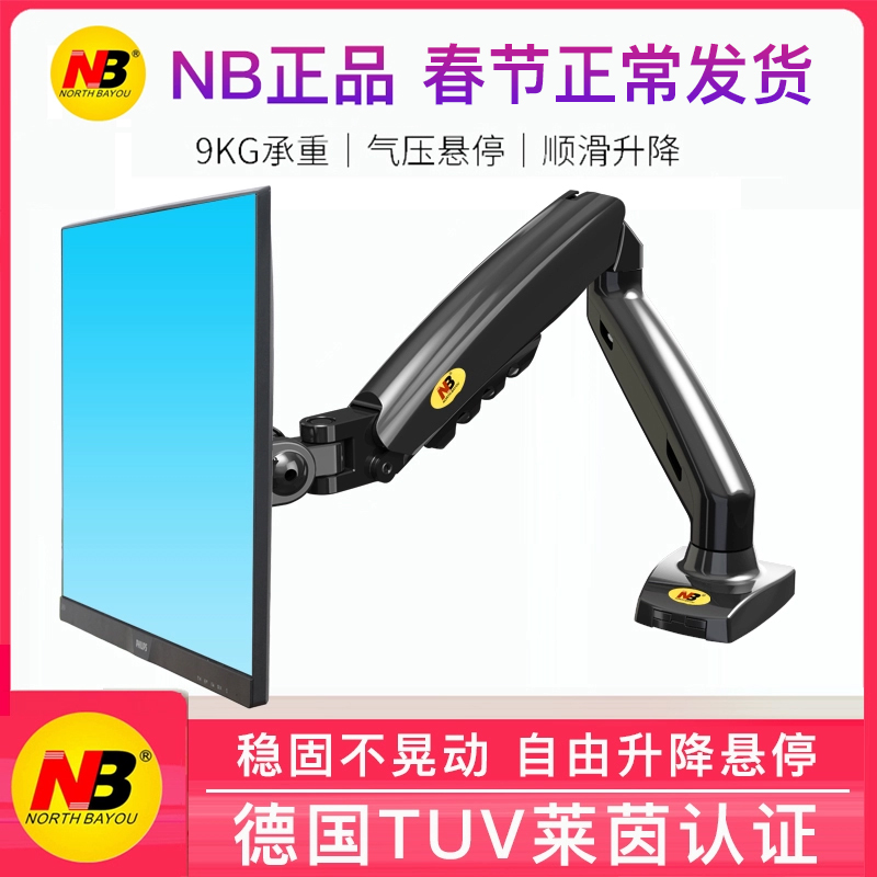 nb Computer monitor stand arm tabletop non-hole tabletop lift rotating robot arm base dual-screen carrier f80