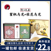 Tea Yan Yue tea bag Official flagship peach Oolong Osmanthus Oolong Concentric bottle gift box Tin can tea Changsha specialty