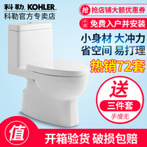 Section Lema barrel Swiss-Belhotel skirt Package Type five-stage cyclone water-saving mute slow down one-piece Toilet 19111 19112