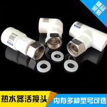 Thickened 4 min 6 total copper water heater PPR Live Joint live direct elbow three-step pipe fittings Accessories