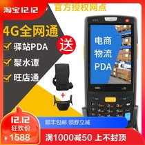 IData95V w Android Data Collector One or two-D PDA mong Shop Tong Wanli cattle Station inventory machine gun