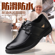Chef shoes men anti-skid waterproof anti-oil leather labor shoes breathable deodorant kitchen shoes special work shoes electrostatic shoes