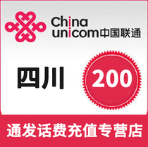 Sichuan Unicom telephone charges recharge 200 yuan mobile phone call Recharge Card official direct charge fast charge