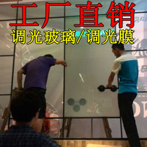 Dimming film electrified glass electronic discoloration photoelectric glass electronically controlled glass intelligent dimming glass