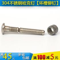 304 Stainless steel ring groove rivet qbh Huck rivet stainless steel huck nail φ5φ6.4