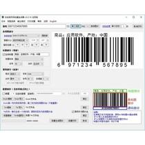 Штрих-код этикетки Массовая печать пакет штрих-кодов производства программного обеспечения UPC EAN Taobao Jingdong баркод генератор