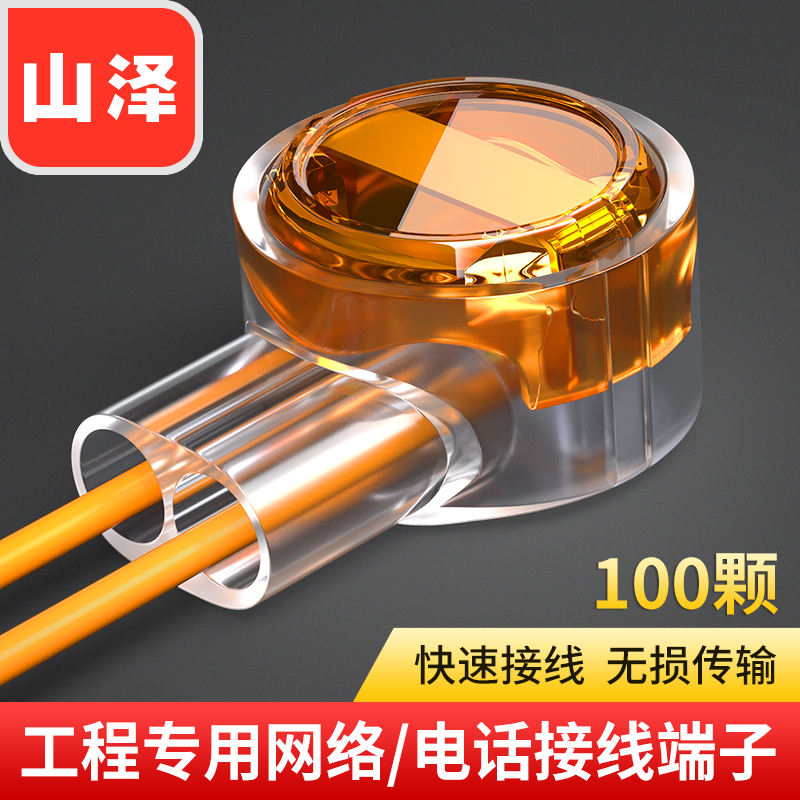 Shanze Engineering Grade Connector K1K2 Network Connector Terminal Network Telephone Line Connecting Pure Copper Double Knife Coupling