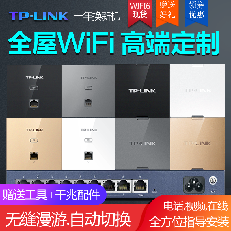 tp-link wireless AP panel Gigabit 5G dual frequency 86 type wall wifi6 panel embedded poe router ac integrated power supply home villa network whole house wifi coverage set
