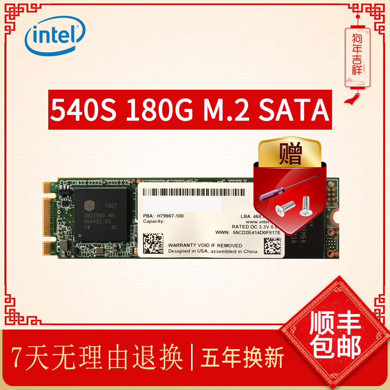 [The goods stop production and no stock]Intel/Intel 540 180G M.2 NGFF M2 2280 Solid State Drive SSD SATA3