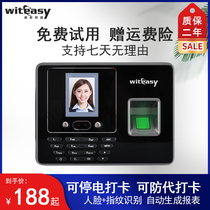 Rui Yitong cloud network face recognition attendance machine F12 punch machine staff to work swipe face card check-in attendance free soft decent department recognition All-style USB carry-on report