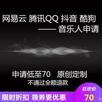NetEase Cloud musician Application QQ Cool dog Music Platform song Inbound original custom Full network generation