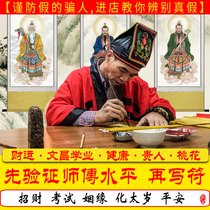 Lucky career Fortune Wenchang exam Good luck Peach blossom Noble health Tai Sui Peace Body protection card charm