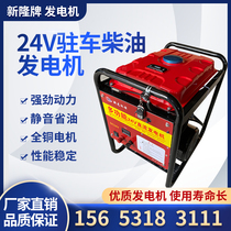 Diesel generator 24v Small vehicle 24V self-starting and self-stopping parking air conditioning Diesel silent generator for automotive