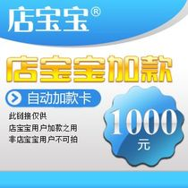 (Shop baby) plus card is not the fifth generation top-up platform plus card 1000 yuan