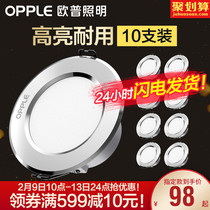 Op led downlights 3w embedded ultra-thin hole lamp ceiling lamp living room ceiling hole lamp 7W barrel lamp 8 cm spotlights