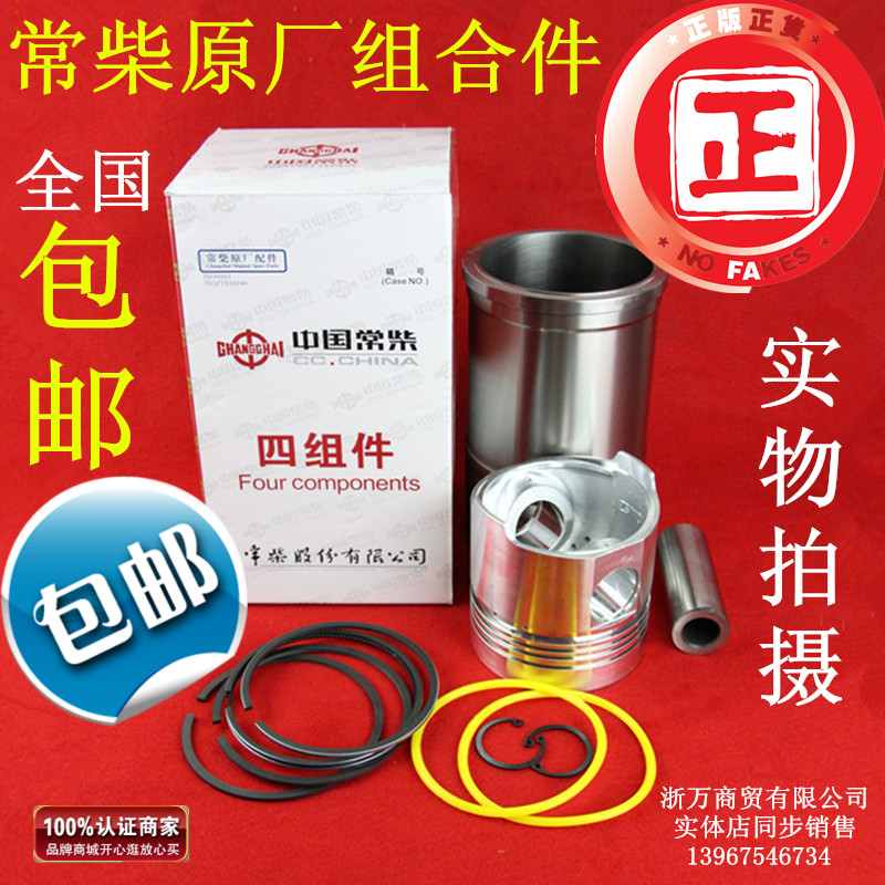 Changchai S195 Z S1100Z S1105ZS1110 Z S1115 diesel engine cylinder liner four matching six matching