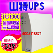 Santak UPS uninterruptible power supply TG1000 1000VA 600W computer delay three year warranty for 30 minutes