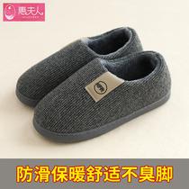 Large size mens cotton slippers indoor warm bag foot female home floor silent non-slip plus velvet couple home thick bottom