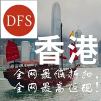 Hong Kong DFS discount card limited time three hours discount temporary discount DFS black card DFS discount rebate