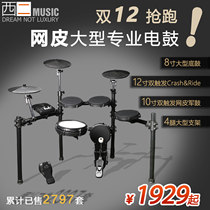 (West second Shun Fung) Fire 300SE 300 electronic drum fireworks mesh leather large adult children electric Drum