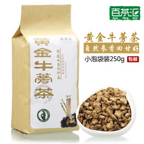 Ming Noble Golden Burdock tea Taiwan variety root piece cattle arm tea natural Ginseng Small Bubble paper bag 250 grams