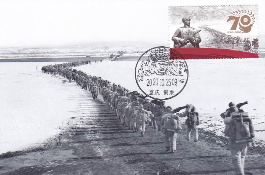 2020-24 Chinese Volunteer Army anti-American aid to the DPRK to fight abroad for 70 years the limit film sales landscape stamp