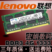 Lenovo SL410 SL410K Y450 Y460 G450 B460 notebook memory bar 4GB DDR31333
