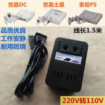 Sega DC Saturn SS PS1 Fire Cow Power 220V to 110V Transformer