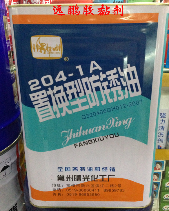 Golden Monkey brand 204-1 (A) replacement anti-rust oil Dawn 204 anti-rust oil 204 dry anti-rust oil