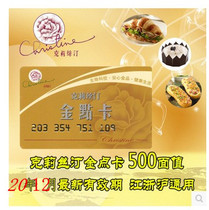 Christine 500 Yuan Christine Cash Card bread cake coupon Zhejiang and Shanghai