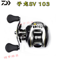 Daiwa Dahua US version of the HLC road Asian drop wheel Super SV103H HL ultra long cast version of the Dragon revision