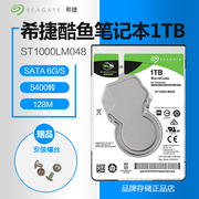 Seagate/ Seagate ST1000LM048 1TB notebook computer 1T 7MM PS4 mechanical hard disk