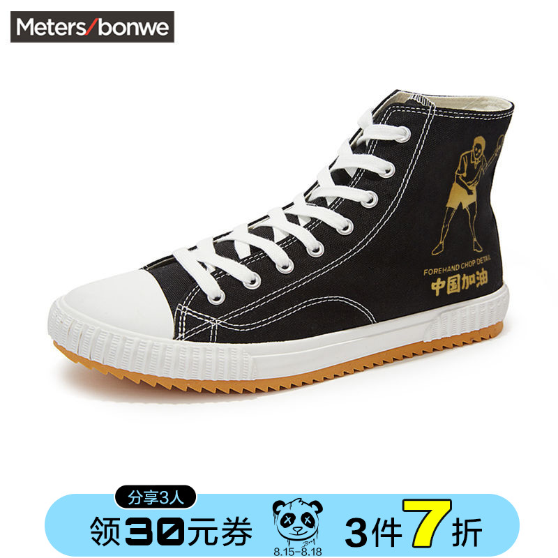 [Wu Lei same paragraph] Metersbonwe high-top canvas shoes men's 2020 new spring and autumn national tide sports casual shoes