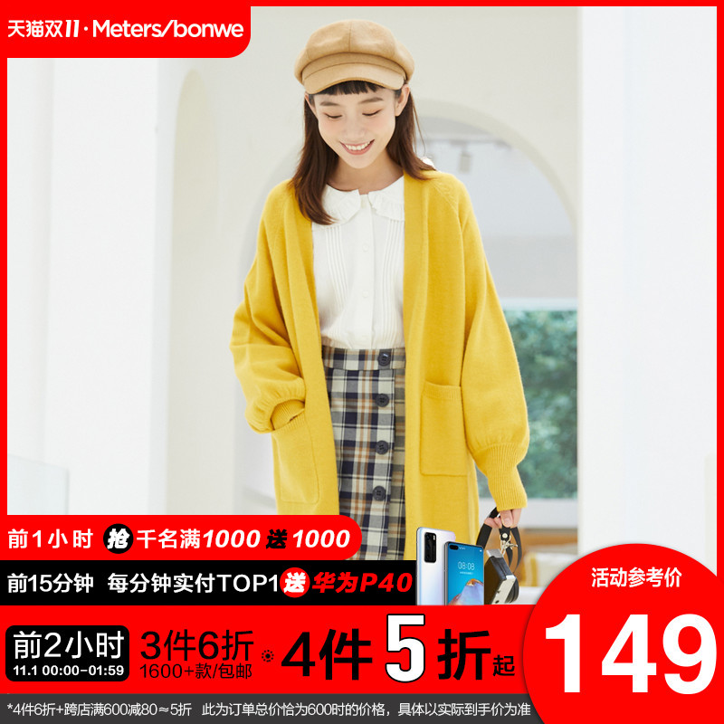 Matts Bonway cardigan sweater womens long version 2020 new autumn simple loose-fitting solid-color womens sweater jacket
