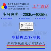 Factory direct TCXO high precision temperature compensation crystal oscillator 1MHz5MHz8MHz10MHz16MHz20MHz50MHz